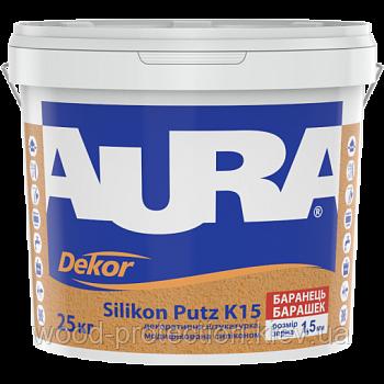 Структурна штукатурка Aura Dekor Silikon Putz K15 (баранчик 1,5 мм) 25кг.