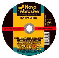Диск отрезной по металлу NovoAbrasive 125х0.8 мм.
