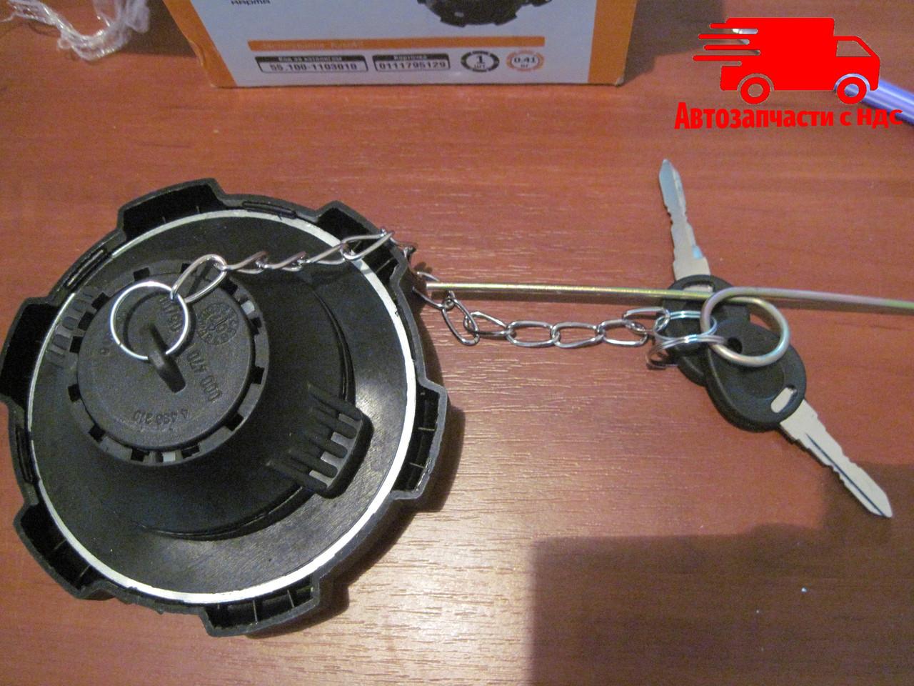 Крышка бака топливного КАМАЗ,  пластмассовая  с ключом 55.100-1103010. Ціна з ПДВ.