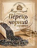 Перец черный горошек 20 гр