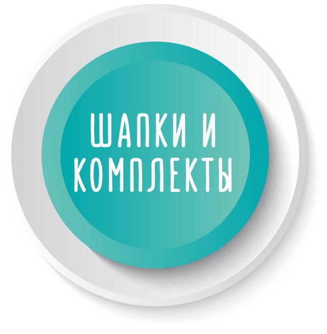 Кнопка для перехода в категорию Шапки и комплекты