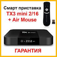 Смарт ТВ приставка TANIX TX3 mini 2/16 + Аэро мышь. Андроид приставка Smart TV x96, медиаплеер andoid x92, Т2