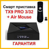 Смарт ТВ приставка Tanix TX9 PRO 3/32 + Аэромышь. Андроид приставка Smart TV x96, медиаплеер andoid x92, Т2