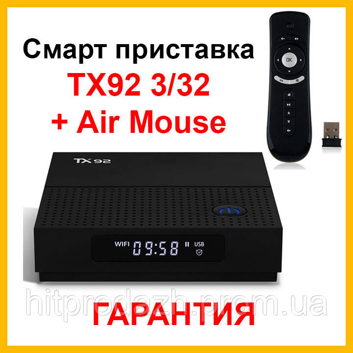 Смарт ТВ приставка Tanix TX92 3/32 + Аэромышь. Андроид приставка Smart TV x96, медиаплеер andoid x92, Т2