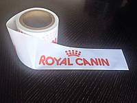 """Лента сигнальная с логотипом """"ROYAL CANIN"""""""