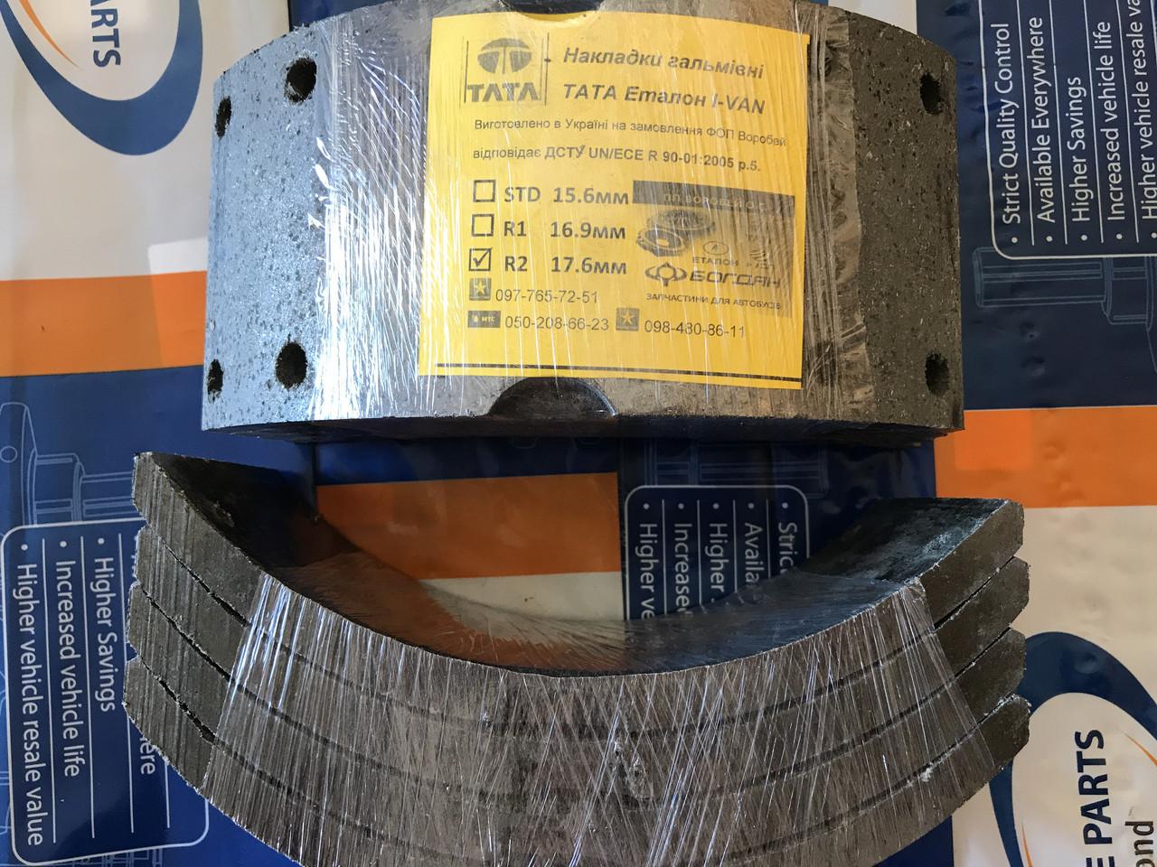 Колодки тормозные 2 ремонт ТАТА, Эталон