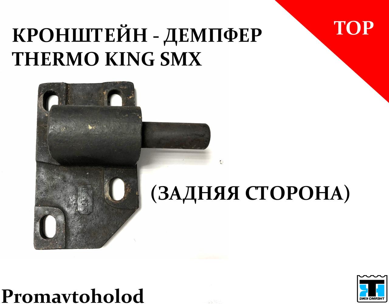 Кронштейн для Thermo King SMX   12-586