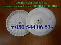 Диск-площадка для ножа соковыжималки Садовая СВШПП-301, СВШПП-302