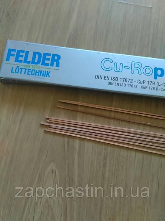 Припой медный Felder, L-450