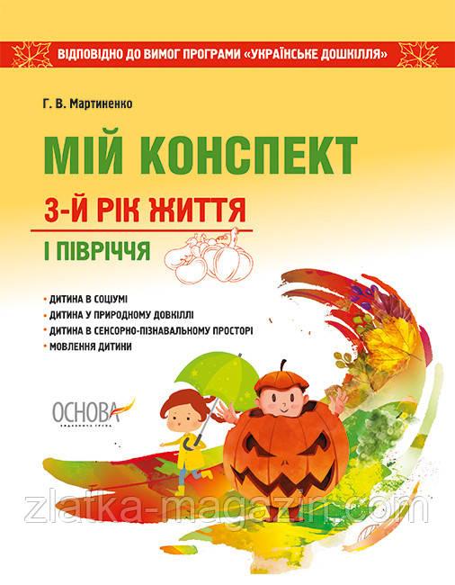 Мартиненко Г.В. Мій конспект. 3-й рік життя. I півріччя відповідно до вимог оновленої програми «Українське дошкілля»