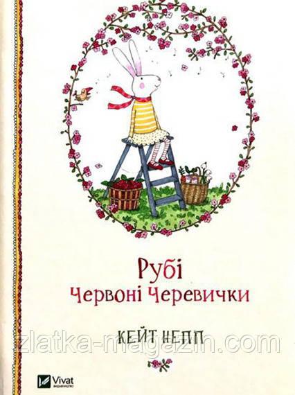 Рубі Червоні Черевички - Кейт Непп (9789669427144)
