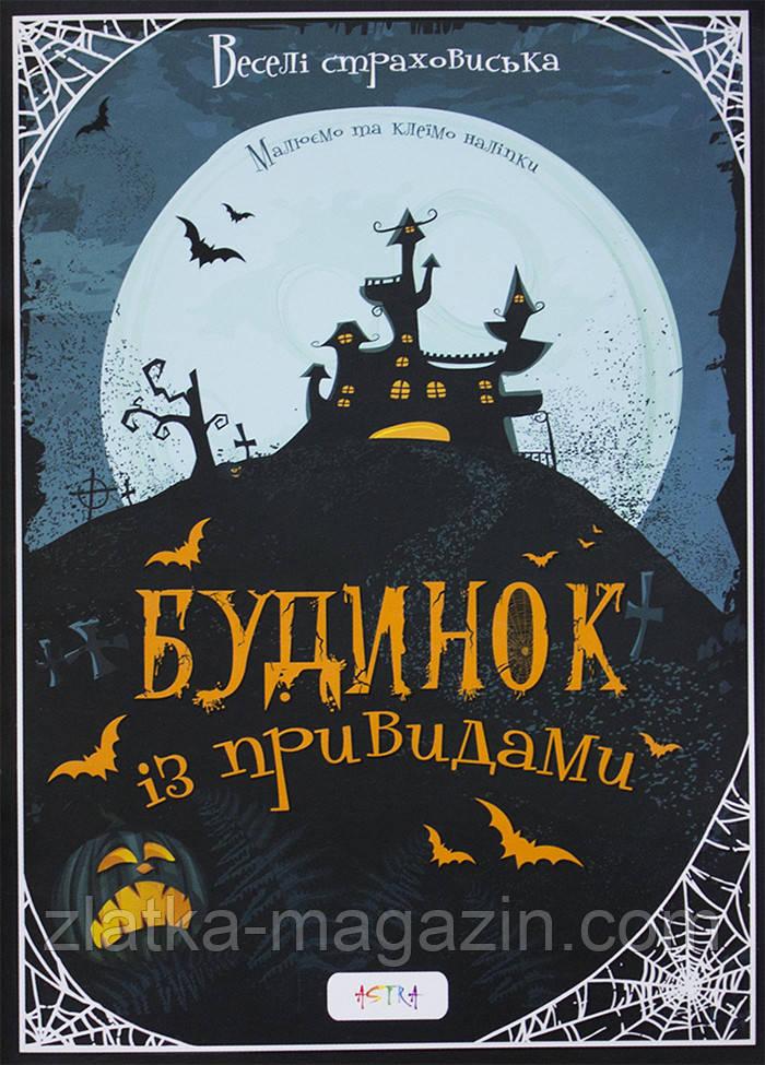 Будинок із привидами (9789669355676)