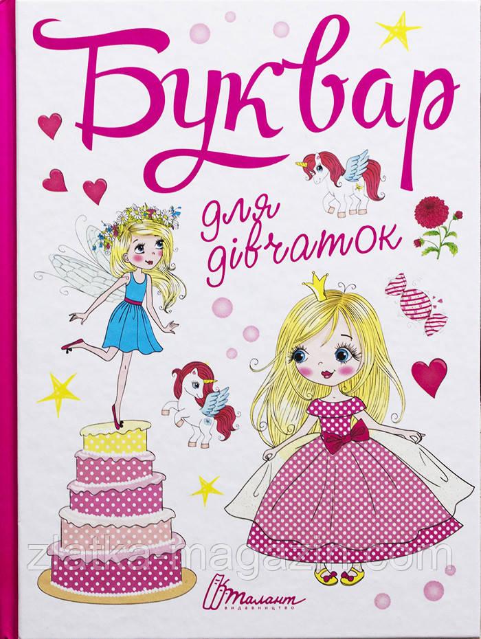 Буквар для дівчаток (9789669355744)