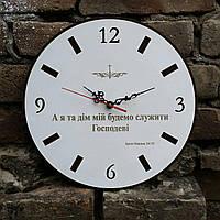"""Годинник """"А я та дім мій будемо служити Господові"""". Іс.Навін 24:15"""