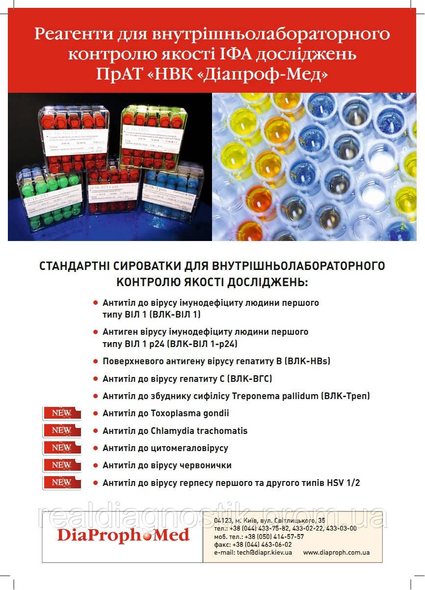 Реагенти для внутрішньолабораторного контролю якості ІФА досліджень ПрАТ «НВК «Діапроф-Мед»