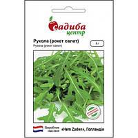 """Семена Рукколы (рокет-салат), 1 г, """"Nem Zaden"""", Голландия"""