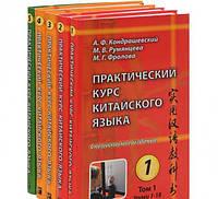 Практический курс китайского языка. СПЕЦИАЛЬНОЕ ИЗДАНИЕ. В 5 книгах + CD. (Книга 1. Уроки 1-18. Книг
