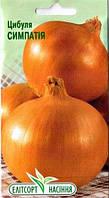Семена лука репчатого Симпатия 1 г, Елiтсортнасiння