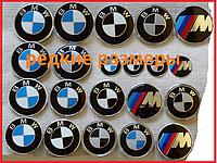 Колпачки на диски  BMW от 40 до 75 мм