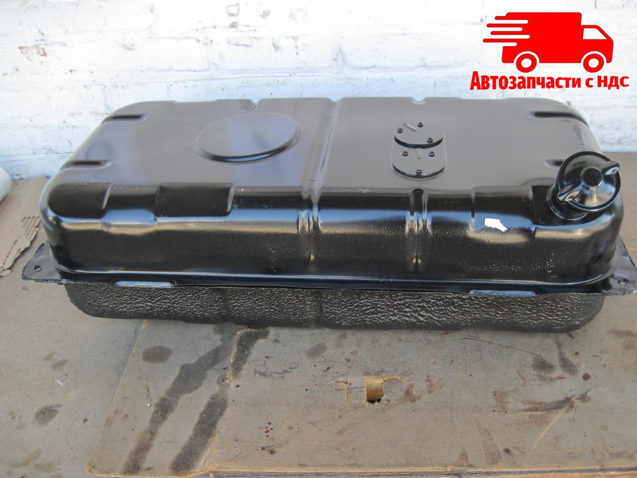 Бак топливный ГАЗЕЛЬ, ГАЗ 3302, 64л УМЗ 4026,4063,4215 (пр-во ГАЗ). 33023-1101010. Ціна з ПДВ.