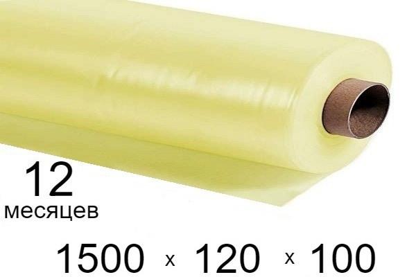 Пленка для теплиц 120 мкм - 1500 мм × 100 м - 12 месяцев