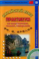 Китайский язык. Практикум по аудированию, чтению, говорению. (+ 1CD)  Восточная книга