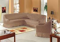 Чехол на большой угловой диван XXXL и кресло, цвет капучино