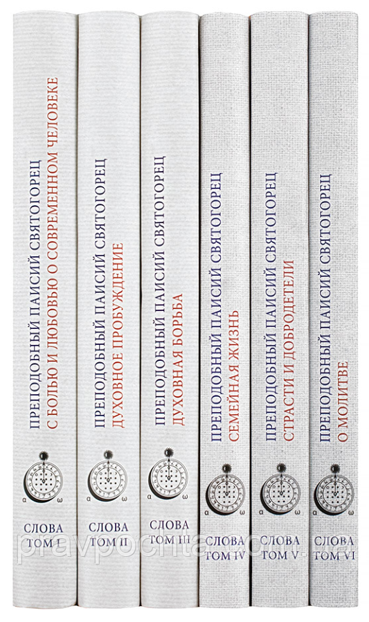 Преподобный Старец Паисий Святогорец. Собрание Слов в 6 томах