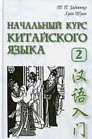 Начальный курс китайского языка. Часть 2 (твердая) (+ 1 CD) Восточная книга