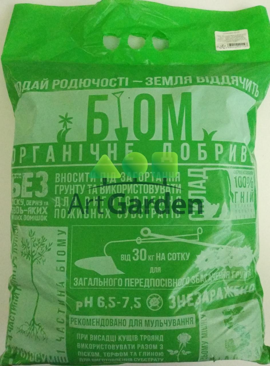 Органическое удобрение БИОМ, 5кг