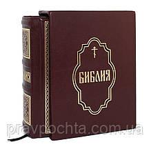 Біблія (шкіряна палітурка)