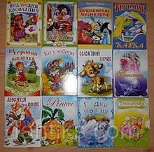 Набор старых добрых сказок для детей(номер 1)- 12 книжек на украинском языке