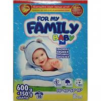 Порошок 2в1 для стирки детской одежды 750г For My Family HIM-236033