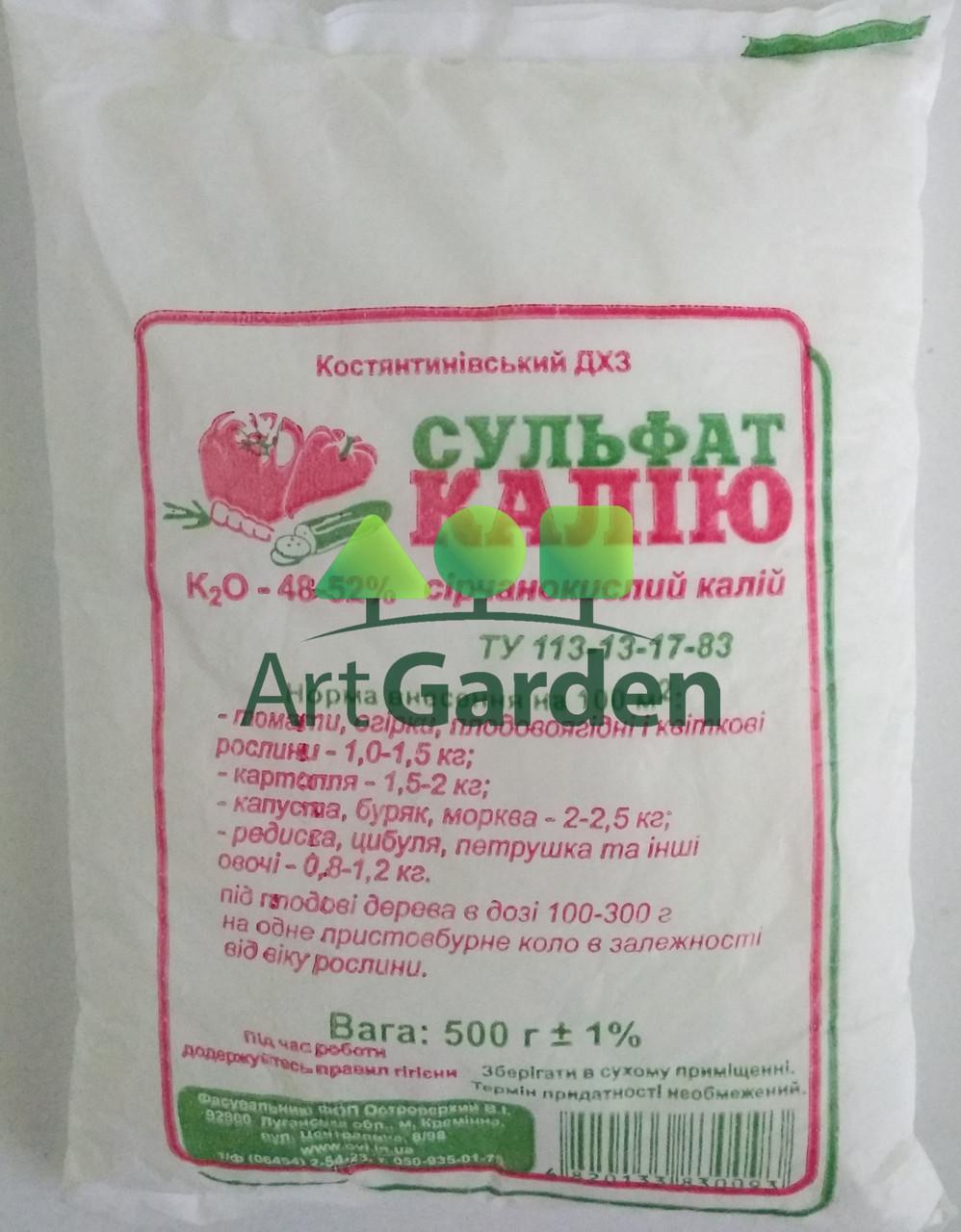 Сульфат Калію 0,5 кг K-52%