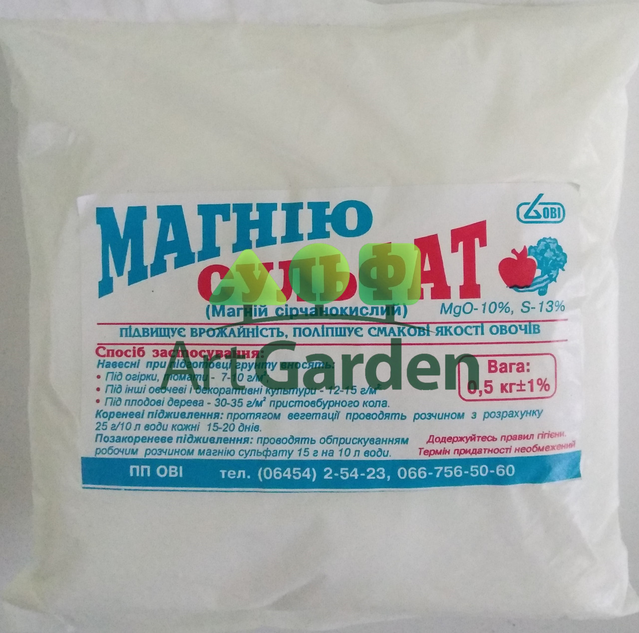 Сульфат Магнію 0,5 кг MG-10%, S-13%