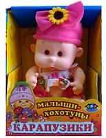 Пупс музыкальный 2013-8J Карапузики  , фото 1