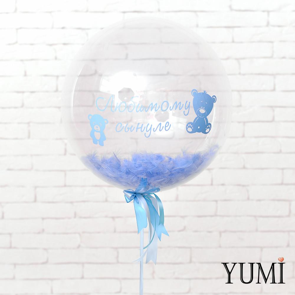 Композиция: Шар с гелием Bubble с голубой надписью Любимому сынуле, голубыми перьями на голубой атласной ленте