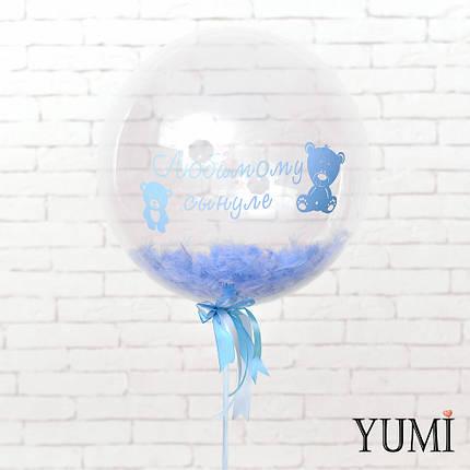 Композиция: Шар с гелием Bubble с голубой надписью Любимому сынуле, голубыми перьями на голубой атласной ленте, фото 2