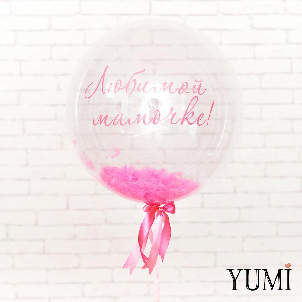 """Красивый гелиевый шарик для мамы с надписью """"Любимой мамочке"""" и перьями"""