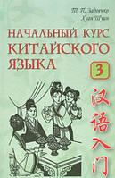 Начальный курс китайского языка. Часть 3 (твердая) (+ 1 CD) Восточная книга