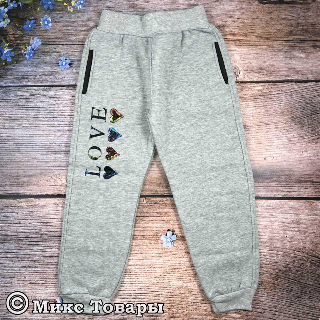 Утеплённые спортивные штаны для девочки Размеры: 122,128,134,140 см (7191-1)
