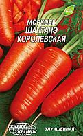Семена моркови Шантанэ Королевская 20 г, Семена Украины