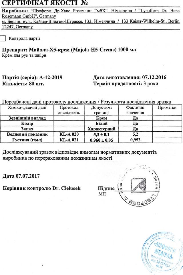 Майола-Х5-крем сертификат
