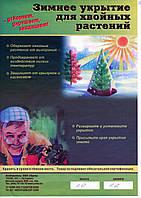 Чехол для укрытия растений высота 1м, диаметр 1,2м (1шт/уп)