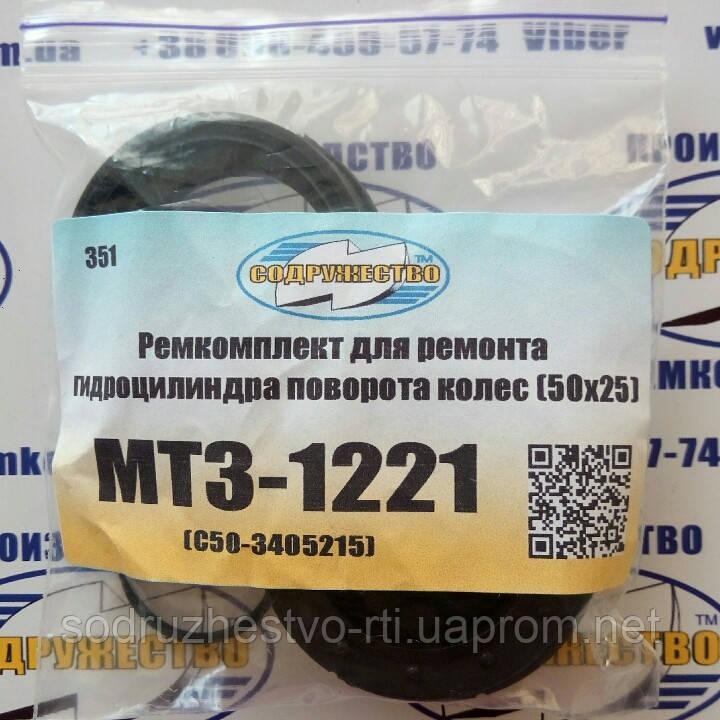 Ремкомплект гидроцилиндра поворота колёс (ГЦ 50*25) МТЗ-1221 (С50-3405215)