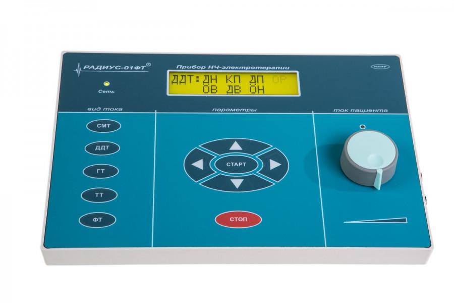 Аппарат «Радиус-01» (режимы: СМТ, ДДТ, ГТ)