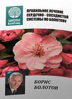 Борис Болотов Правильное лечение сердечно-сосудистой системы