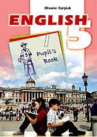 Англійська мова, 5 клас. О. Карп`юк