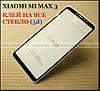 Full Glue 5D защитное стекло Xiaomi Mi Max 3, клей на все стекло, олеофобное 0,33 мм 9H