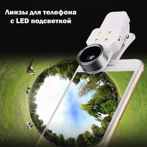 Линзы для телефона с LED подсветкой